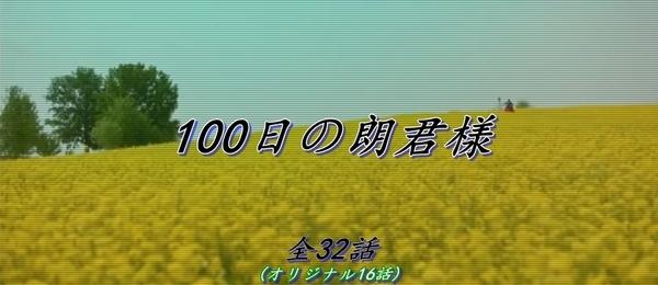 100日の朗君様.jpg