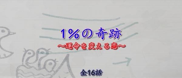 1%の奇跡~運命を変える恋〜.jpg