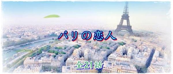 パリの恋人.jpg