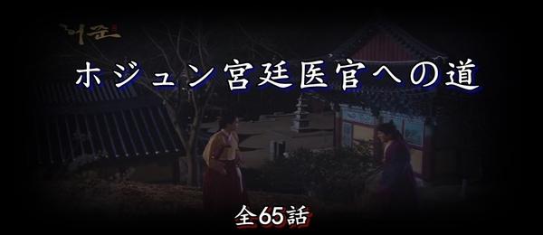 ホジュン宮廷医官への道.jpg