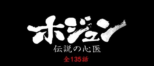 ホジュン〜伝説の心医.jpg