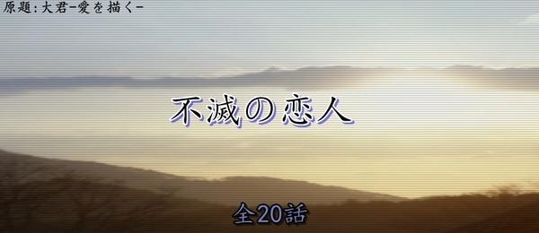 不滅の恋人.jpg