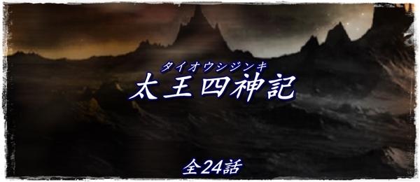 太王四神記.jpg