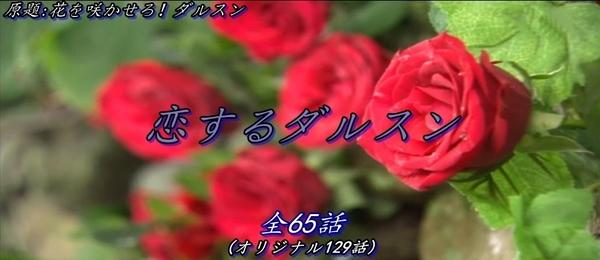 恋するダルスン.jpg