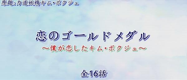 恋のゴールドメダル.jpg