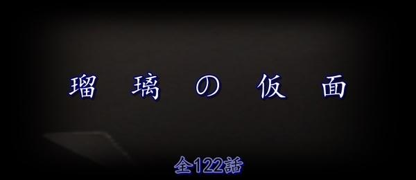 瑠璃の仮面.jpg