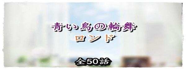 青い鳥の輪舞(ロンド).jpg