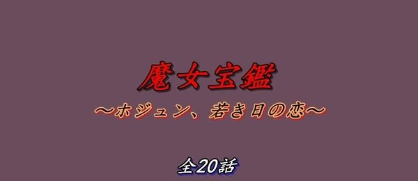 魔女宝鑑.jpg