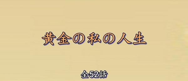 黄金の私の人生.jpg